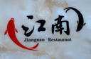 Logo von Jiangnan China-Restaurant
